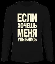 Мужская футболка с длинным рукавом Если хочешь меня улыбнись