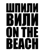 Толстовка без капюшона Шпили вили On the beach