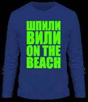 Мужская футболка с длинным рукавом Шпили вили On the beach