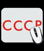 Коврик для мыши СССР