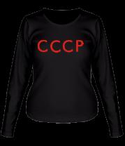 Женская футболка с длинным рукавом СССР