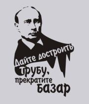 Толстовка Путин - прекратить базар