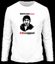 Мужская футболка с длинным рукавом Бородач - Я не в курсе