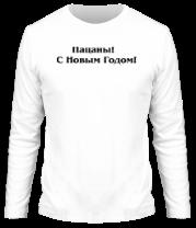 Мужская футболка с длинным рукавом Пацаны! С Новым Годом!