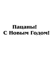 Толстовка без капюшона Пацаны! С Новым Годом!