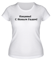 Женская футболка  Пацаны! С Новым Годом!