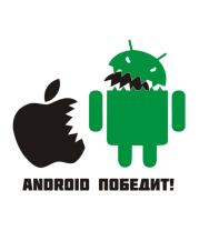 Коврик для мыши Android победит