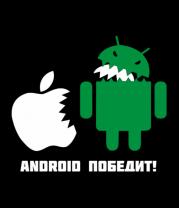 Женская футболка  Android победит