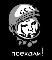 Мужская футболка  Гагарин: поехали