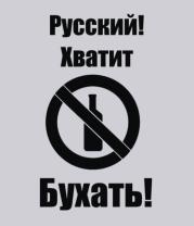Толстовка Русский!Хватит бухать!
