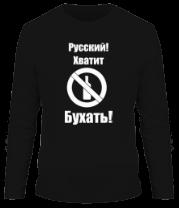Мужская футболка с длинным рукавом Русский!Хватит бухать!