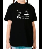 Детская футболка  Жить не запретишь красиво