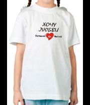 Детская футболка  Хочу любви большой и чистой