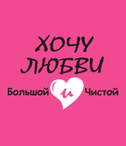 Женская футболка  Хочу любви большой и чистой