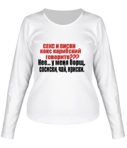 Женская футболка с длинным рукавом Секс и виски, кокс карибский