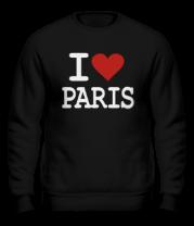 Толстовка без капюшона I love Paris