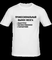 Мужская футболка  Вынос мозга.