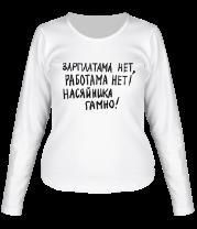 Женская футболка с длинным рукавом Зарплатама нет