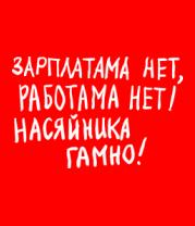 Женская футболка  Зарплатама нет