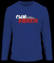 Мужская футболка с длинным рукавом Сын Кавказа