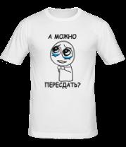 Мужская футболка  А можно пересдать?