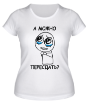 Женская футболка  А можно пересдать?