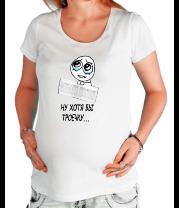Футболка для беременных Ну хотябы троечку
