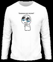 Мужская футболка с длинным рукавом Покажешь мне сисечки?