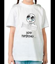 Детская футболка  Хочу пятёрочку