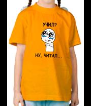 Детская футболка  Читал