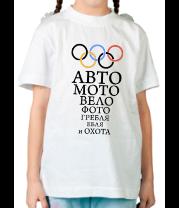 Детская футболка  Гребля, ебля и охота