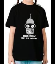 Детская футболка  Слава Роботам! Бендер