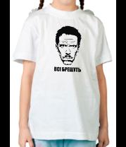 Детская футболка  Всi Брешуть