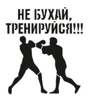 Женская футболка  Не бухай, тренируйся!!!