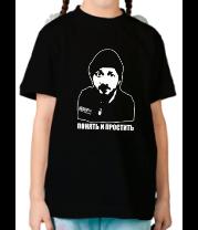Детская футболка  Бородач. Понять и простить