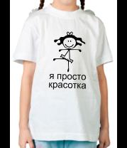 Детская футболка  Я просто красотка