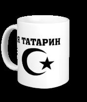 Кружка Я Татарин