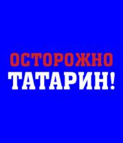 Детская футболка  Осторожно Татарин!