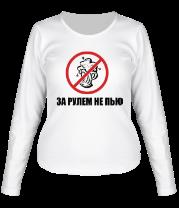 Женская футболка с длинным рукавом За рулем не пью