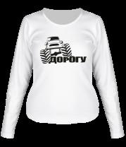 Женская футболка с длинным рукавом Дорогу