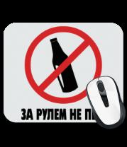 Коврик для мыши За рулём не пью