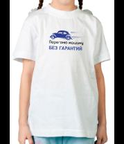 Детская футболка  Перегоню машину. Без гарантий
