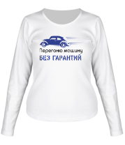 Женская футболка с длинным рукавом Перегоню машину. Без гарантий