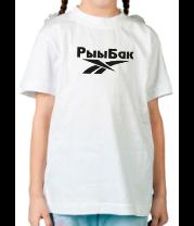 Детская футболка  Рыыбак