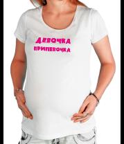 Футболка для беременных Девочка припевочка