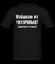 Мужская футболка  Избавлю от месячных