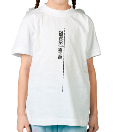 Детская футболка  Линия разрыва