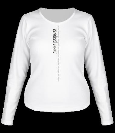 Женская футболка с длинным рукавом Линия разрыва