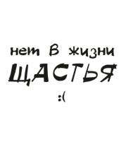 Женская футболка с длинным рукавом Нет в жизни щастья