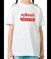 Детская футболка  Нужный человек